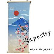 【和雑貨】【和土産】【受注生産商品】タペストリー 日本製 春デザイン 富士山と桜とウグイス