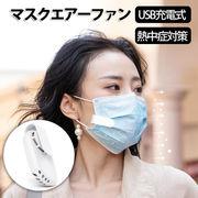 即納 マスクエアーファン マスク用扇風機 マスクファン 目立たない 熱中症対策 小型 携帯扇風機