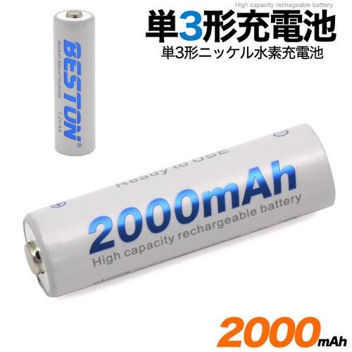 災害 防災 グッズ コスパ 大容量2000mAh 単3形 ニッケル水素 充電池 単三電池 アウトドア 便利 長時間