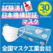 【即納!!】BFE・PFE・VFE99%カットフィルター使用サージカルマスク30枚箱入(ふつうサイズ) イチオシ