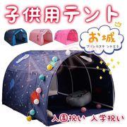 キッズテント 子供テント 折りたたみ プレーテント テントハウス 設置簡単
