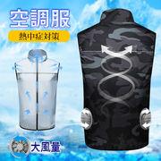 空調服 ファン付き 風量3段階調節 エアコン服 熱中症対策 男女通用 アウトドア スポーツ 作業