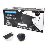 3層構造 不織布マスク50枚入 ブラック 大人用普通サイズ 箱/ケース売 50入