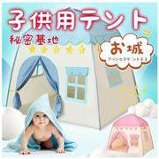 子供テント 遊戯場  おもちゃのお城屋さん  キッズテント 子供用テント プレイハウス 折り畳み式 テント