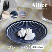 【Albee‐アルビー-】軽量15cmプレート 撥水 [日本 美濃焼 食器]オリジナル商品