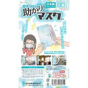 【販促プチプレゼント】滅菌使い捨てマスク入れ12枚入り 日本製