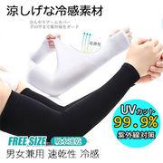 アームカバー 接触冷感 メンズ レディース 男女兼用 左右 セット UVカット 冷感アームカバー スポーツ
