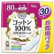 アテントコットン100%自然素材パッド中量 大容量30枚 大王製紙