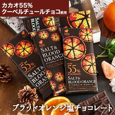 ブラッドオレンジ塩チョコレート