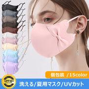 夏用マスク   洗える 冷感マスク  大人用    涼しい   UVカット  15カラー 個包装