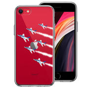 iPhoneSE(第2世代) 側面ソフト 背面ハード ハイブリッド クリア ケース シェル ブルーインパルス 6機編隊