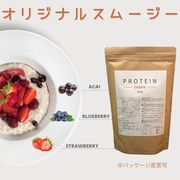 【健康食品OEM】★★オリジナルマキベリースムージー製造★★あなただけのオリジナルスムージー製造