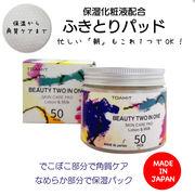 保湿化粧液配合 ふきとりパッド 50枚入 箱/ケース売 36入