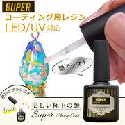 最強の艶 最新レジンコーティング剤 15ml【スーパーシャイニーコート 】 UV/LED