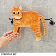 【K】タオルバーでくつろぐ モノレール猫タオル 2〈茶トラ〉