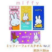 【2021年8月新作☆miffy】ミッフィー フェイスタオル(約34×80cm)