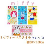 【2021年8月新作☆miffy】ミッフィー 個包装バスタオル(約60×120cm)