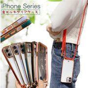 iPhone13 シルーズ 背面クリア iPhone13 Proケース ショルダー メッキ処理 スマホケース
