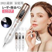 ほくろ除去レーザーペン 2021年新作 美顔器 ミニケア スポットペン 9階段調整 日本語取扱説明書付き