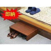 【木製】天然木 収納 付き 玄関台 段差 踏み台 幅60cm