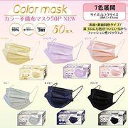 【毎日のマスク生活に彩りをプラス】カラー3層不織布マスク 50枚箱入り