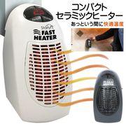 小型セラミックヒーター/タイマー付き/速暖/パワフル温風/片手で持ち運べる/FASTヒーター