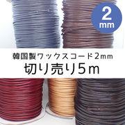 韓国製 ワックスコード【約2mm / 5m】