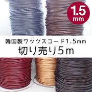 韓国製 ワックスコード【約1.5mm / 5m】