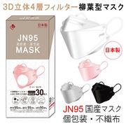 【国内初生産】マスク 日本製 不織布 使い捨て 個別包装 高性能マスク 立体構造 4層 3D jn95