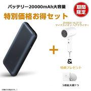 【特典付きお得セット】 ZMI モバイルバッテリー20000mAh電池+ZHIBAIマイナスイオン ヘアドライヤー
