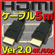 HDMIケーブル バルク Ver2.0 5m