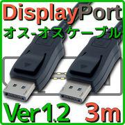 DisplayPortケーブル バルク 3.0m Ver1.2