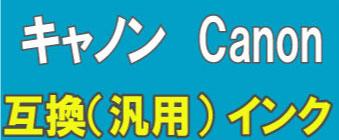 キャノン(Canon)互換性インク