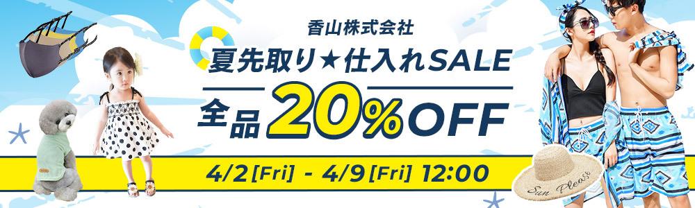 香山株式会社 夏先取り 仕入れSALF 全品20%OFF 特別クーポンあり