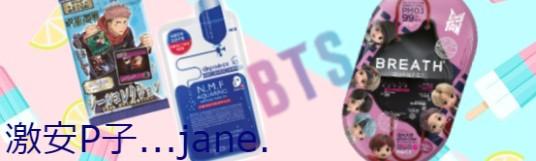 BTS・雑貨・マスク...