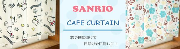 ☆小窓や棚に!サンリオ カフェカーテン ☆