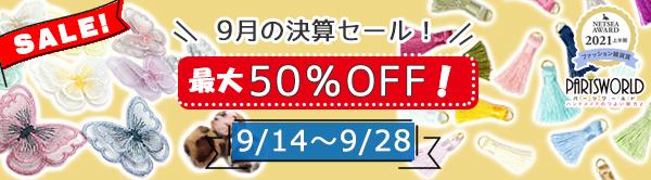 【最大50%オフ!】決算セール!大感謝祭開催!!!