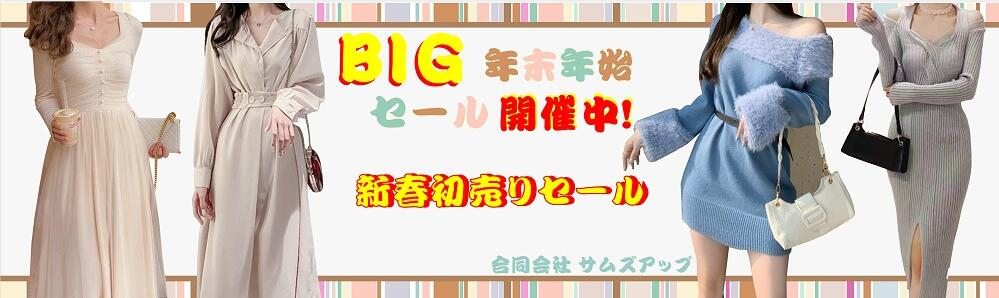 ★2021NEW春先行販売SALE♪「年末年始セール」開催中!★MAX20%OFF★☆彡合同会社 サムズアップ☆彡