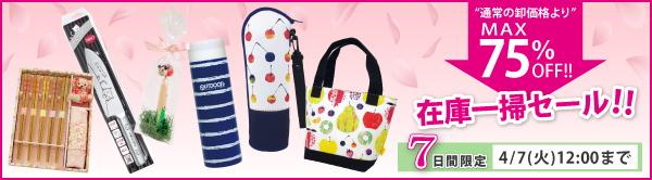 安心のメーカーだからできる超特別価格!!春の新生活や母の日需要に! 水筒、バッグ、包丁など