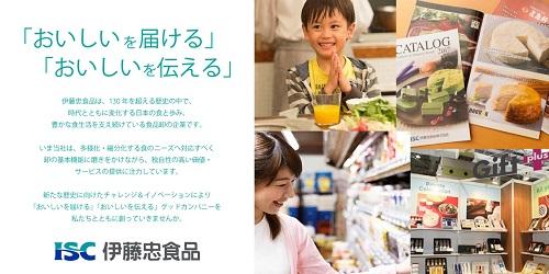 伊藤忠食品 株式会社