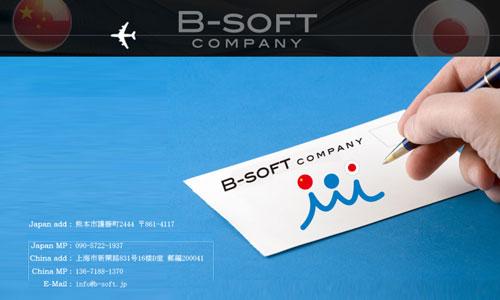 株式会社 Bソフト