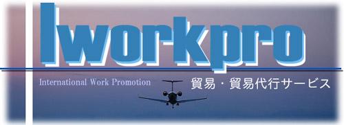 Iworkpro 有限会社
