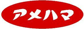 アメハマ製菓 株式会社