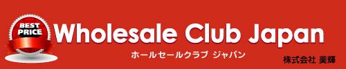ホールセールクラブ ジャパン