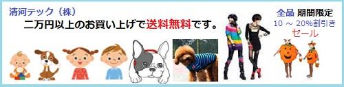清河テック 株式会社