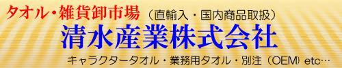 清水産業 株式会社