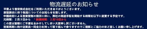 春栄 株式会社