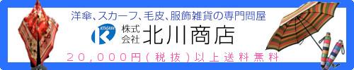 株式会社 北川商店