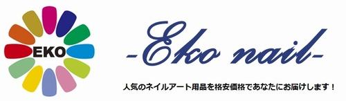 永光株式会社