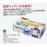 キッチンペーパー・BOX